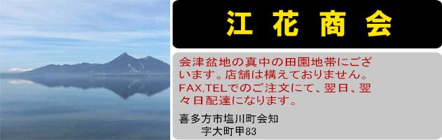 江花商会なびたろー通販ページ